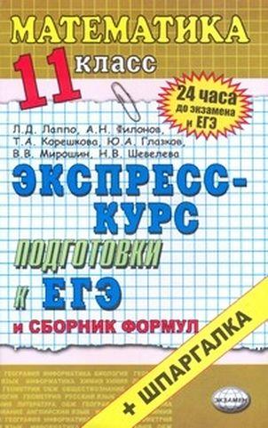 Гдз по английскому 5 6 класс рабочая тетрадь 6 класс биболетова половцев угрожали руси