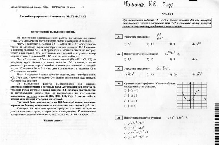 Скачать решебник альтернативная алгебра 7 класс мордкович задачник 2 класс часть решебник правильные ответы: